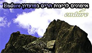 ריצת-הרים-אנדיור