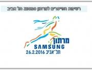 פייסרים מרתון תל אביב