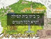 ריצת סליחות בירושלים 2016