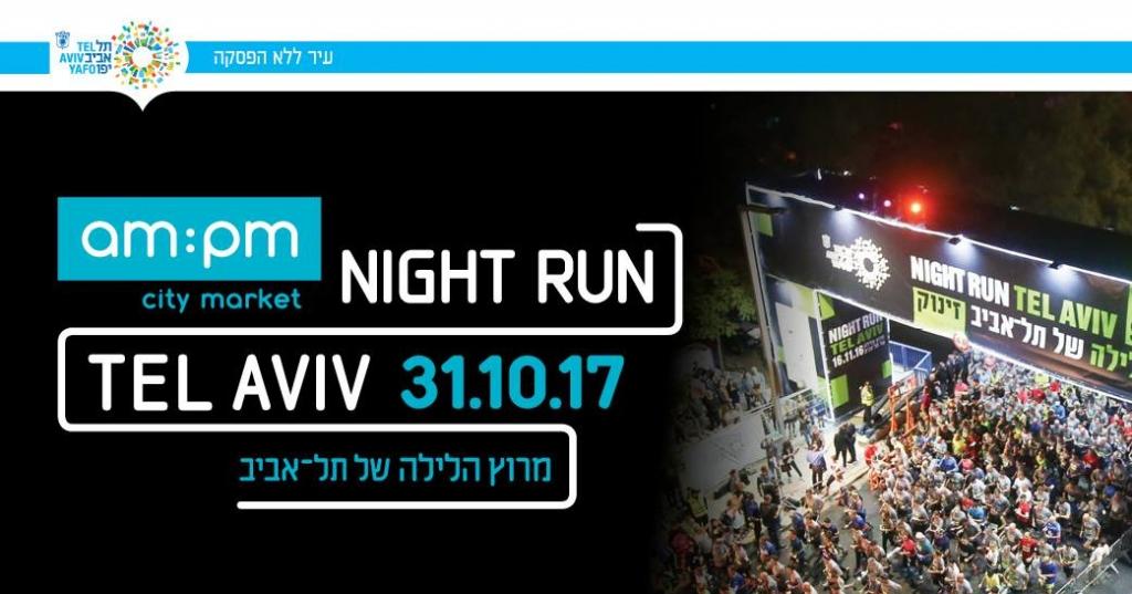 מרוץ הלילה 2017